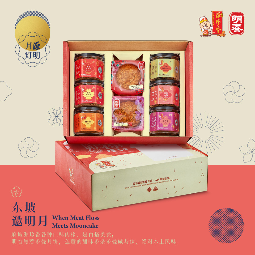 When Meat Floss Meets Mooncake <br>东坡邀明月