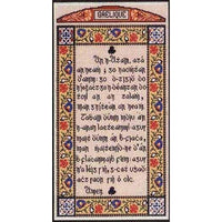 Gaelique Lord's Prayer Cross Stitch Pattern