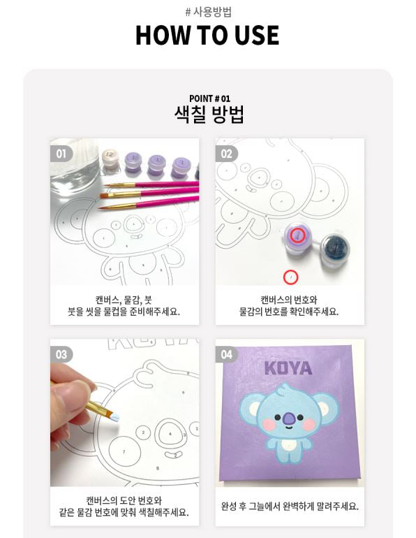 BT21 DIY OIL PAINTING_BABY Series(S) (BABY) H