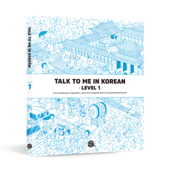 PREORDER: TTMIK TALK TO ME IN KOREAN LEVEL 1 (TEXTBOOK)