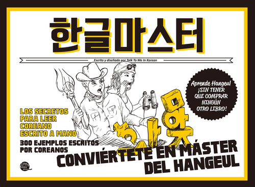 TTMIK BECOME A HANGEUL MASTER (ENGLISH/SPANISH)