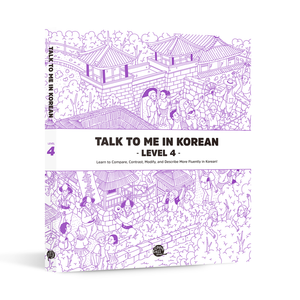 TTMIK TALK TO ME IN KOREAN LEVEL 4 (TEXTBOOK)