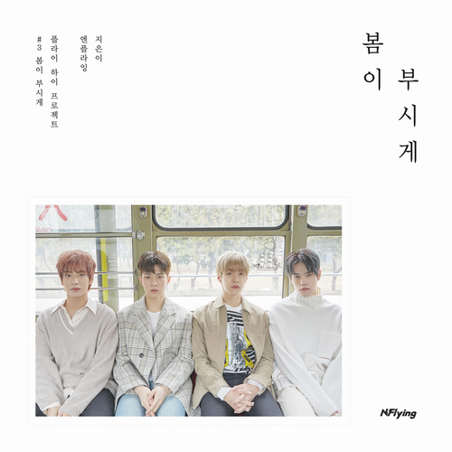 N.FLYING 5th Mini Album [Spring Memories]
