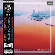 * Duck Blazemore x Murda Marv - Blood Brothaz (OBI VINYL) + (CD)