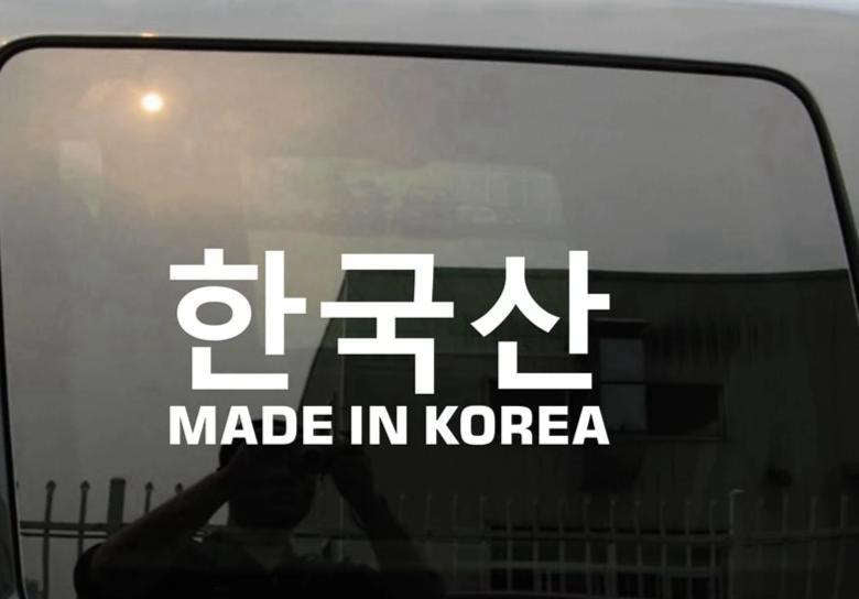 Autocollant Voiture Made in Korea