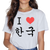 T Shirt South Korea | MJ FRANKO