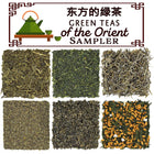 Green Teas of the Orient Sampler - SolsticeTeaTraders