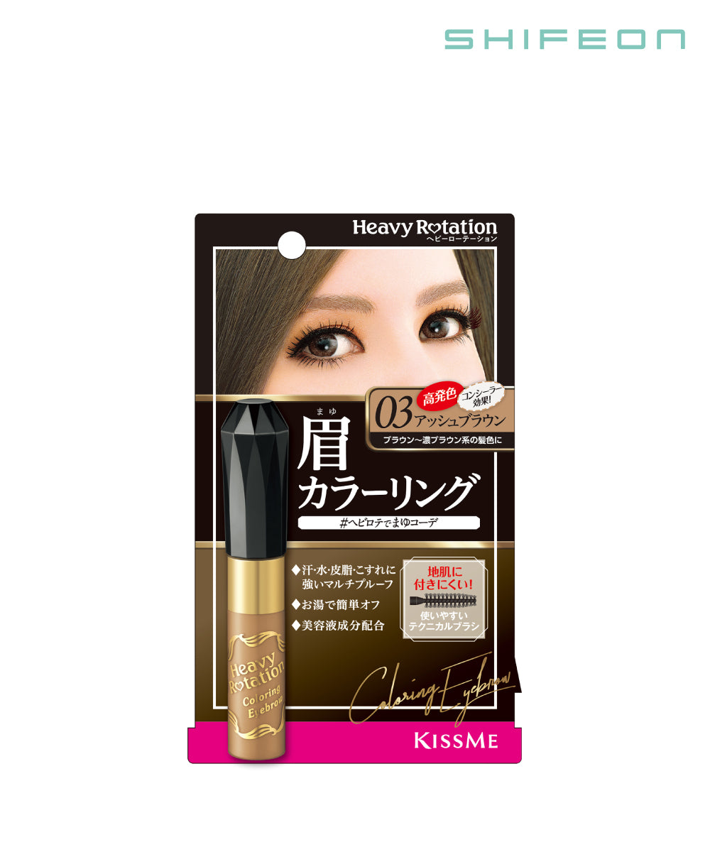 Heavy Rotation Multi-Proof Eyebrow Mascara