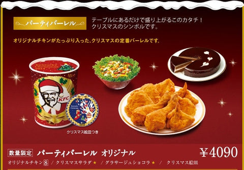 Japanese Kentucky Fried Chicken KFC holiday tradition