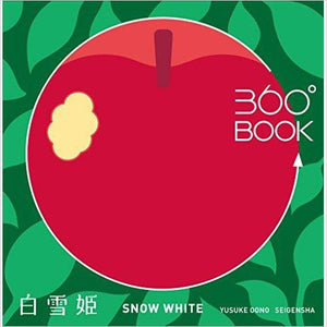 360° Snow White Book - Yusuke Oono (English and Japanese Edition)-Book - www.Gifteee.com - Cool Gifts \ Unique Gifts - The Best Gifts for Men, Women and Kids of All Ages