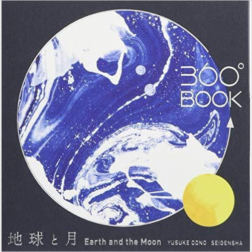 Earth and the Moon 360 Book (Japanese Edition) - Find special books, flip books, pop up books, mysterious books, unique map books, unusual creative books at Gifteee unique books for kids and adults