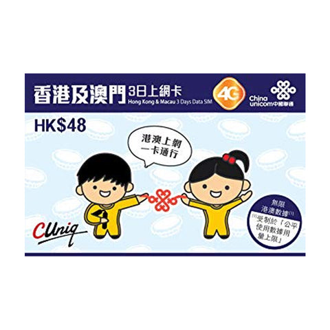 HONGKONG and MACAU 3 days data sim
