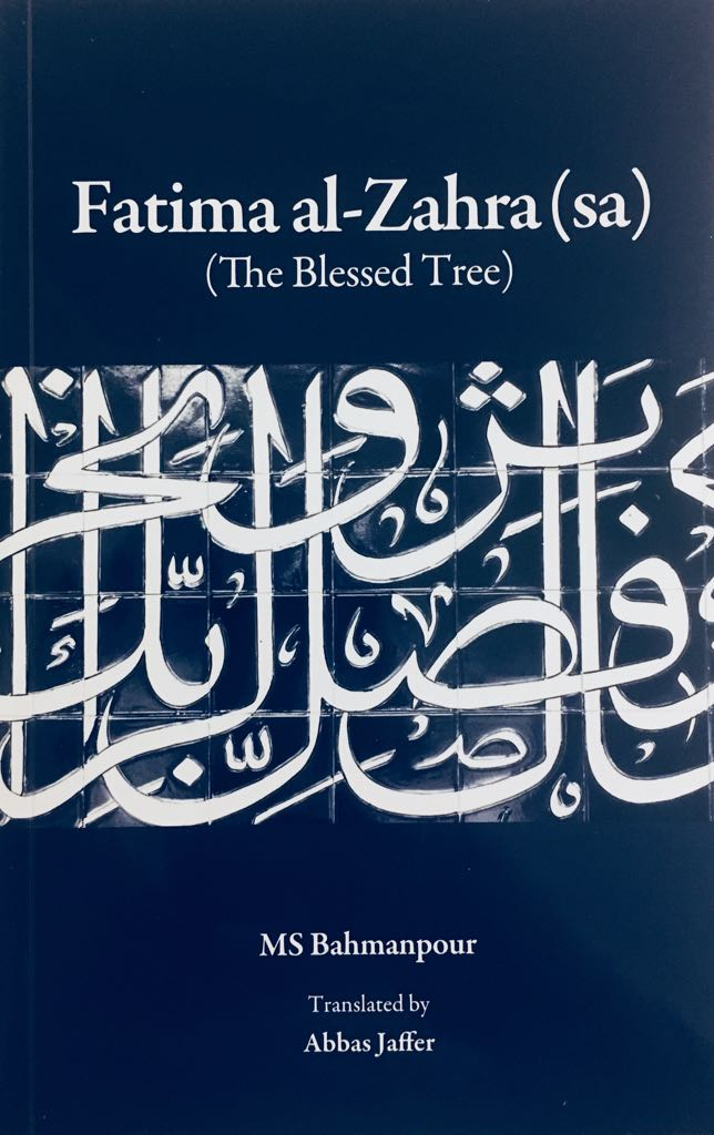 Fatima al-Zahra (sa): The Blessed Tree