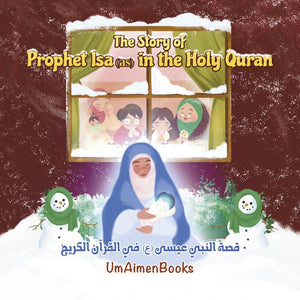 The Story of Prophet Isa (as) in the Holy Quran