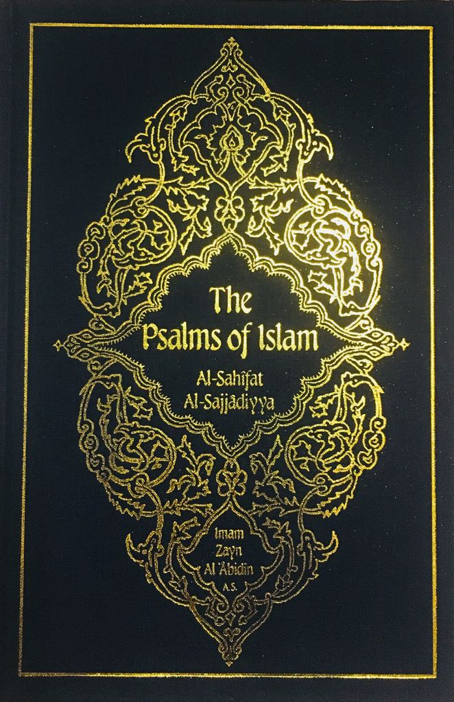 Al-Sahifat Al-Sajjadiyya: The Psalms of Islam - Gilded Edition