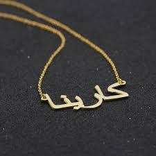 Custom Gold Arabic Name Necklace