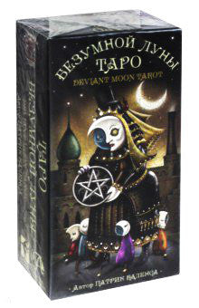 RUSSIAN TEXT Deviant Moon Tarot (RARE)
