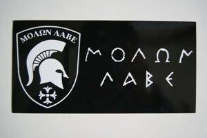 RU Bumper Sticker Molon Labe bumper sticker