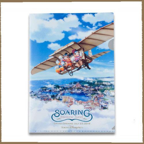 TDR - Soaring: Fantastic Flight Collection - Clear Folder