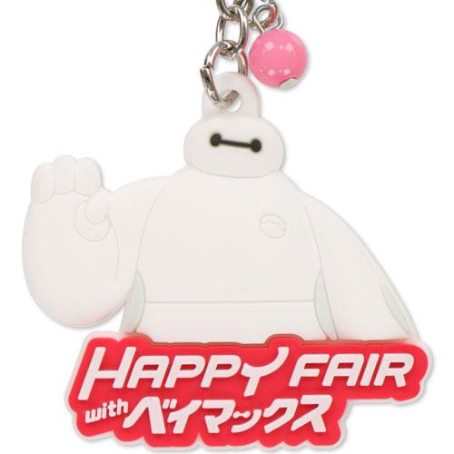TDR - Happy Fair with Big Hero 6 - Keychain