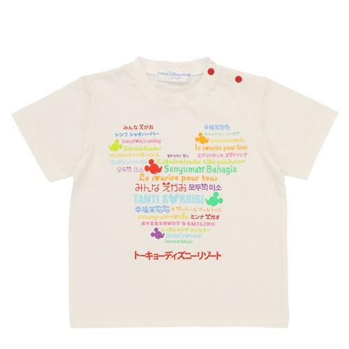TDR - Everybody's Smiling Collection x T Shirt for Baby