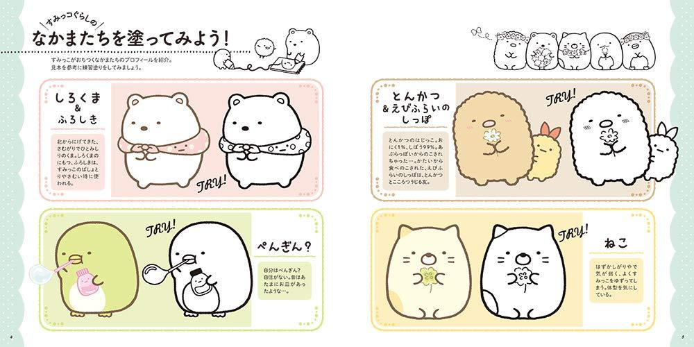 Japan Inko Kotoriyama -  Sumikko Gurashi Adult Coloring Book & Lesson - (Vol. 2)