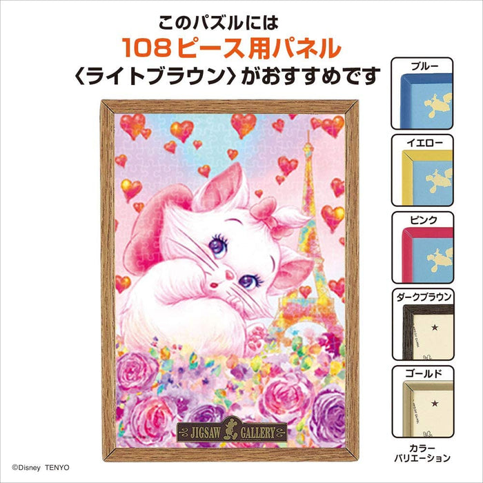 Japan Tenyo - Disney Puzzle - 266 Pieces Tight Series Pure White - Paris Marie