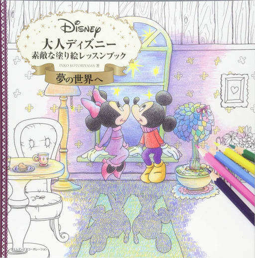 Japan Inko Kotoriyama - Disney Adult Coloring Book & Lesson - Dream World (Vol. 2)