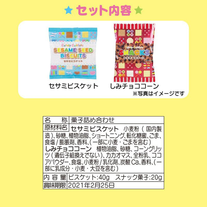 Japan Sanrio - My Melody Candy set with Drawstring Bag