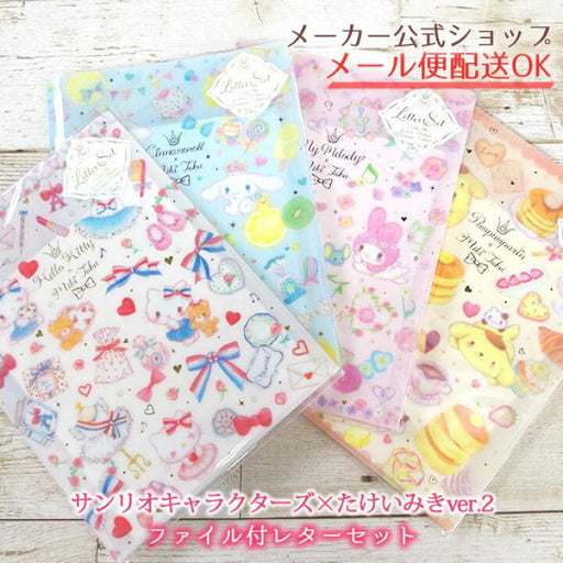 Japan Exclusive - Sanrio Characters x Takeimiki Collection - Letter set with file x