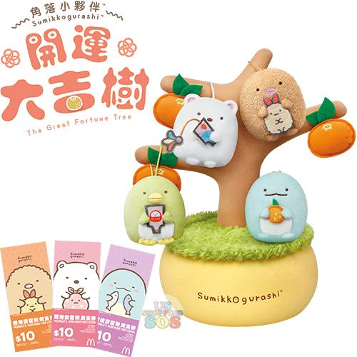 "Hong Kong McDonald - Sumikko Gurashi ""The Great Fortune Tree"" Plush Toy Set"