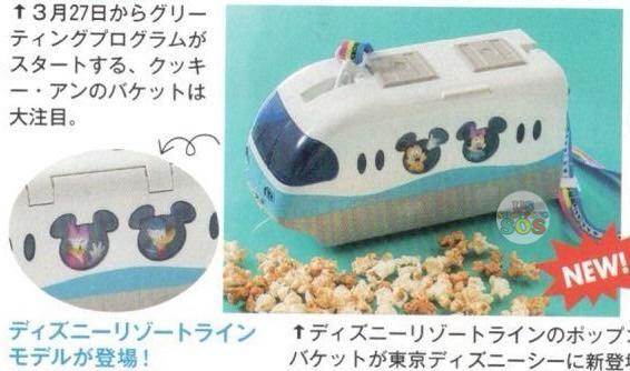 TDR - Monorail Shaped Popcorn Bucket x Mickey Mouse & Friends