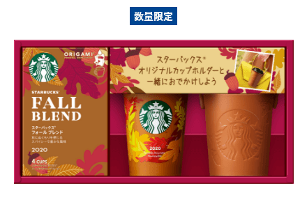 Starbucks Japan - Fall Blend 2020 - Cheer Gift Set