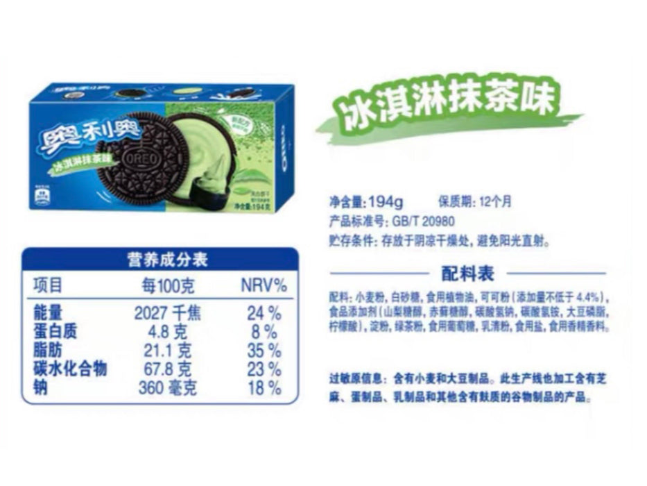 China Exclusive - Oreo Chocolate Sandwich Ice Cream Matcha Flavor 194g