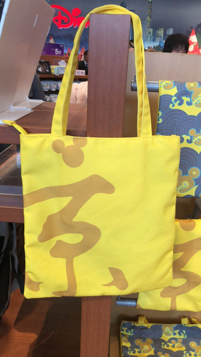 SHDL - Disney China Style - Tote Bag x Yellow