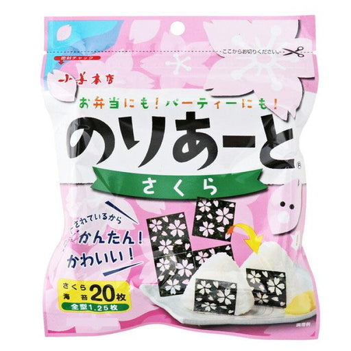 Japan Sakura Delights (Limited Released) - Kozen Seaweed Sakura Cut (20 Pieces)