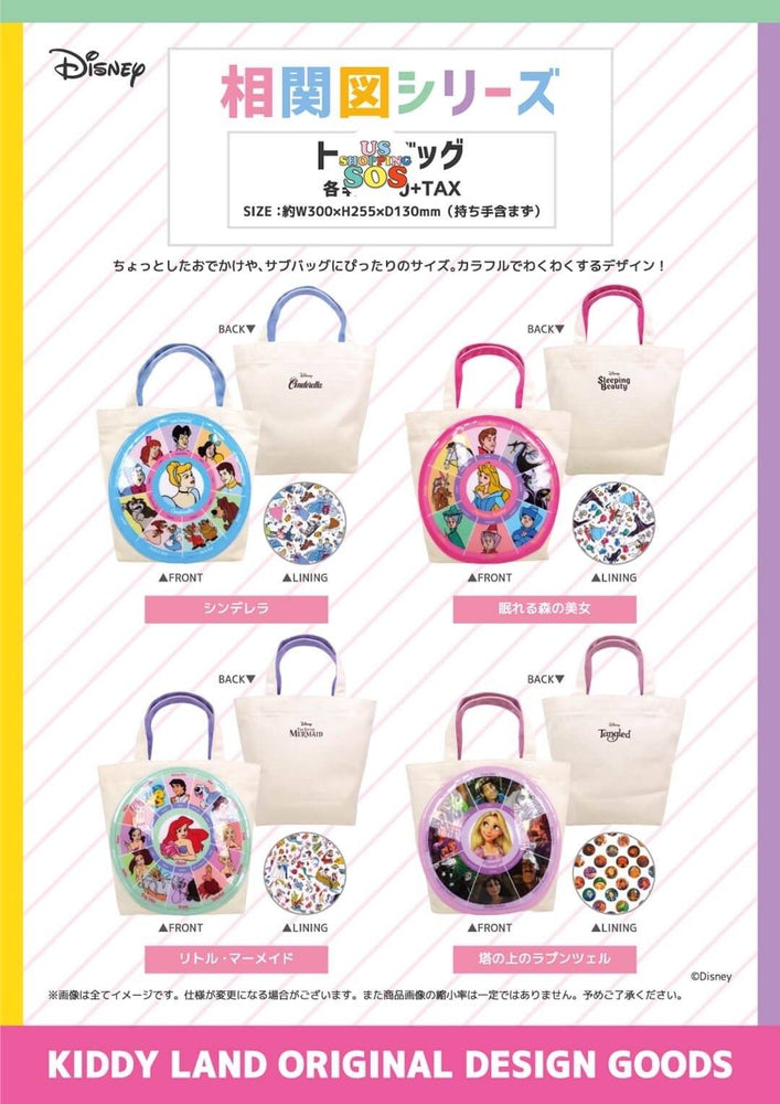 JP Kiddyland Original Princess Series - Tote Bag