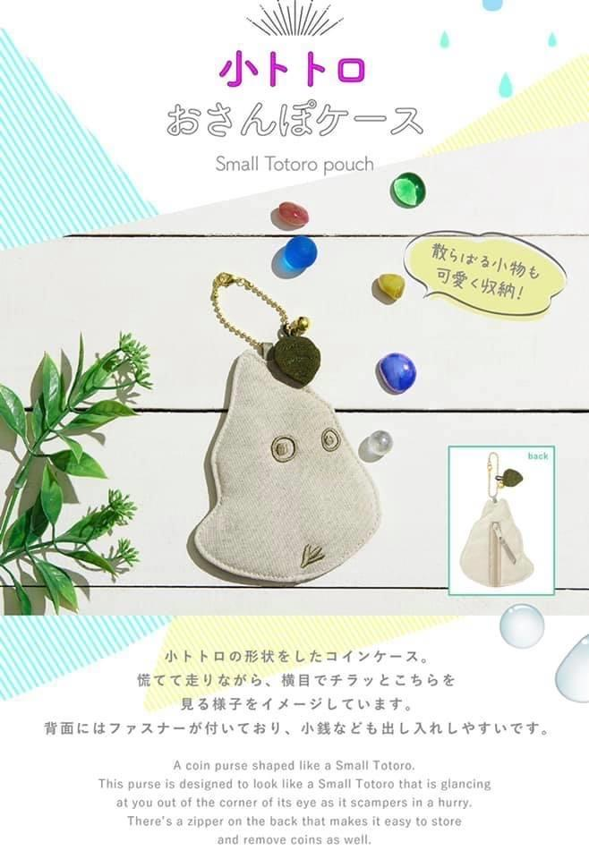 Japan Exclusive - My Neighbor Totoro - Small Totoro Pouch