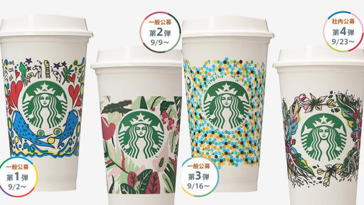 Starbucks Japan - Be Colorful CupArt Reusable Cup
