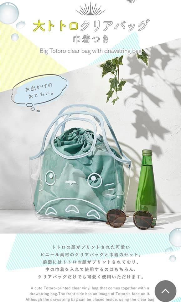 Japan Exclusive - My Neighbor Totoro - Big Totoro Clear Bag with Drawstring Bag