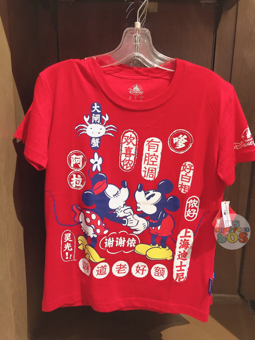 SHDL - I Mickey SH Collection - Mickey & Minnie Mouse Unisex Tee