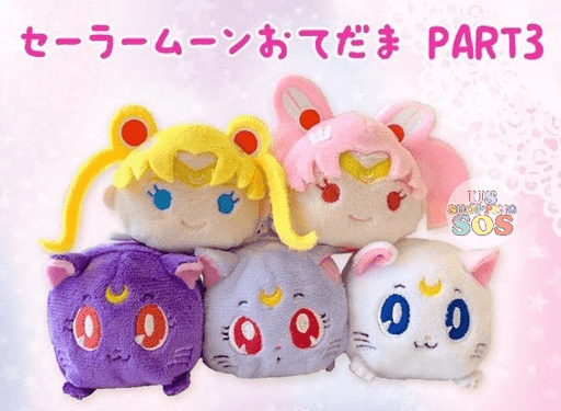 Japan Pretty Guardians - Tsum Tsum Plush - Part 3