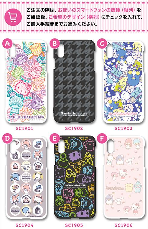 Japan Exclusive - Sanrio Smartphone Cases (Design A~ E) -