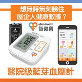 智健寶藍牙血壓計 eBao Bluetooth Blood Pressure Monitor - UNWIRE STORE - HONG KONG
