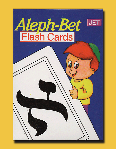 Alef Bet Flash Cards