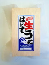 *Pre-Order Only* Murasaki Uni Feathers Premium *Hadate* (A-grade) 350g ムラサキウニ