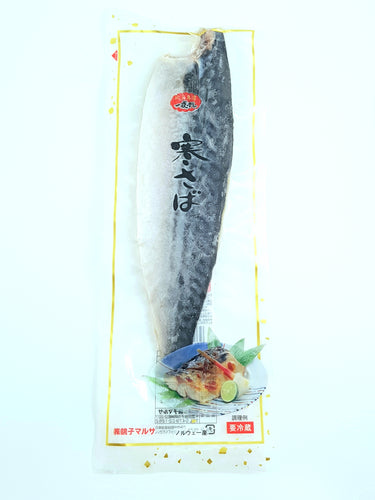 Japanese Shio Saba for grilling (Salted Japanese Mackerel) - Frozen 200g 干し 塩さば
