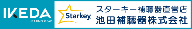 池田補聴器株式会社(Starkey Group│IKEDA HEARING GEAR)