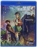 Children Who Chase Lost Voices [Shinkai Makoto, Blu-ray]