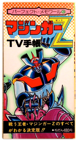 Mazinger Z Vintage Japanese Episode Guide Book Anime Popy Super Robot Manga Mecha Cartoon 1980